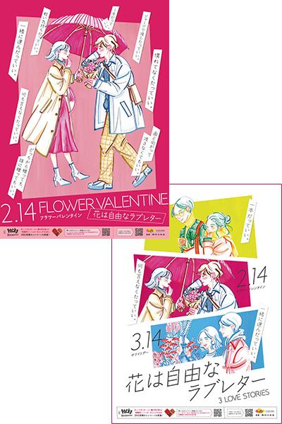 フラワーバレンタイン