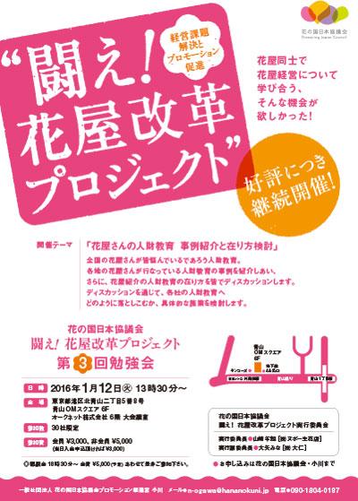 闘え!花屋改革プロジェクト