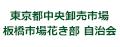 東京都中央卸売市場 板橋市場花き部 自治会