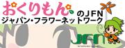 ジャパン・フラワーネットワーク株式会社