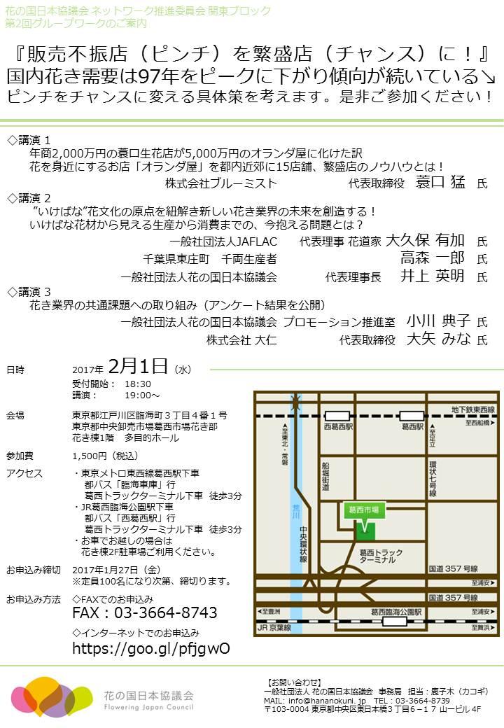 関東ブロック第2回グループワーク開催案内_161215