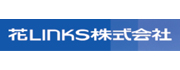 花LINKS株式会社