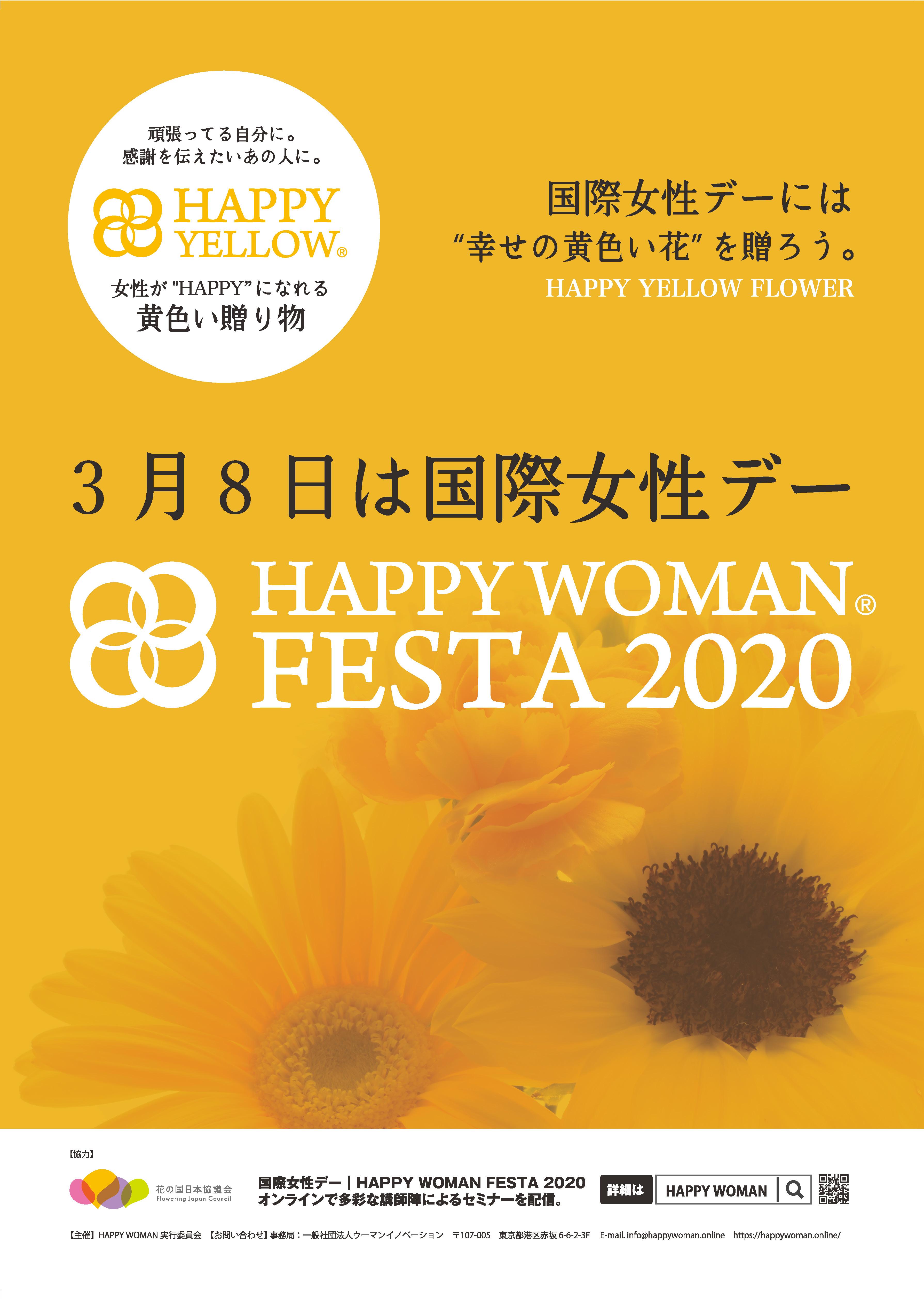 NEW_hwf2020_flower