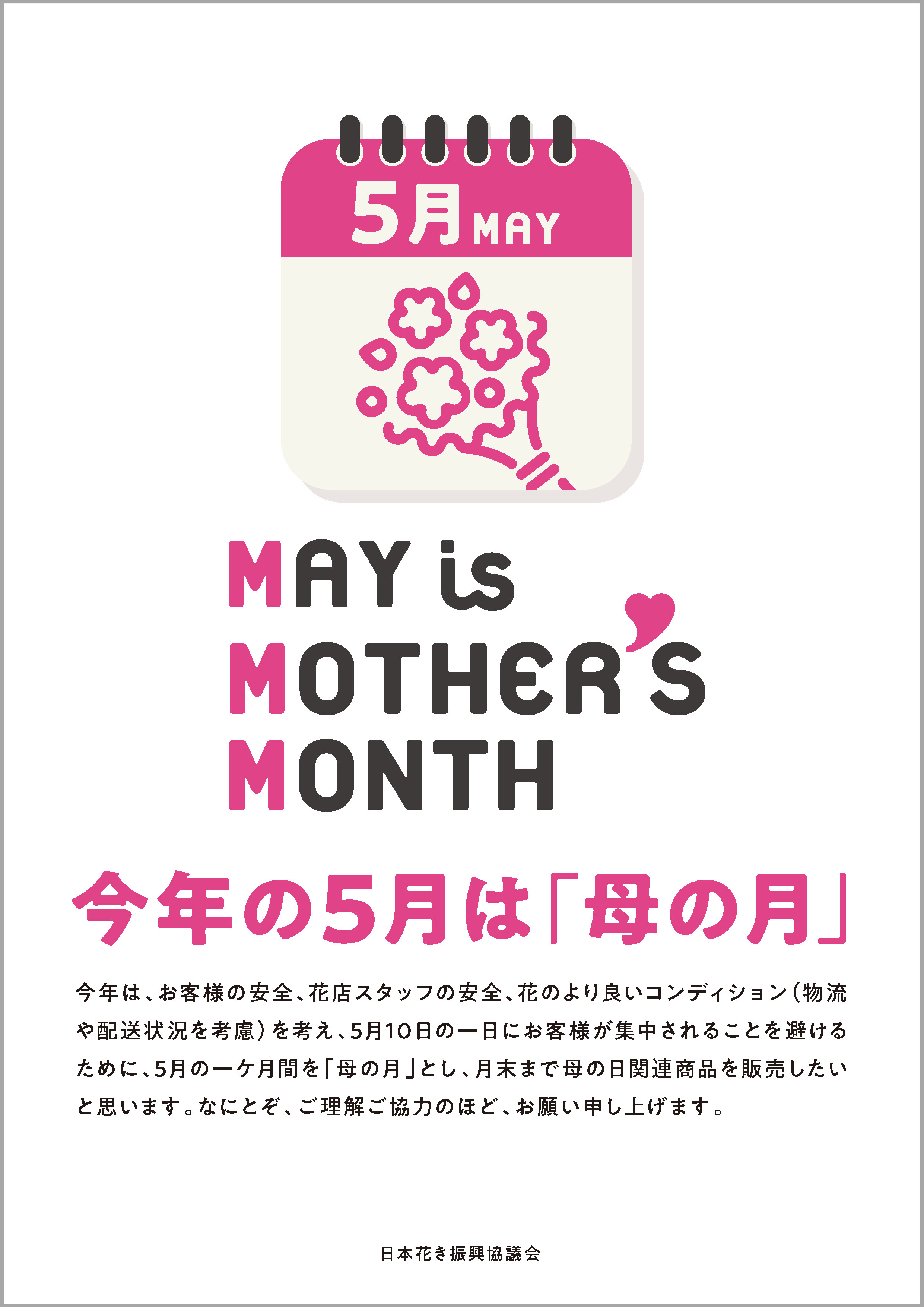MothersMonthPoster