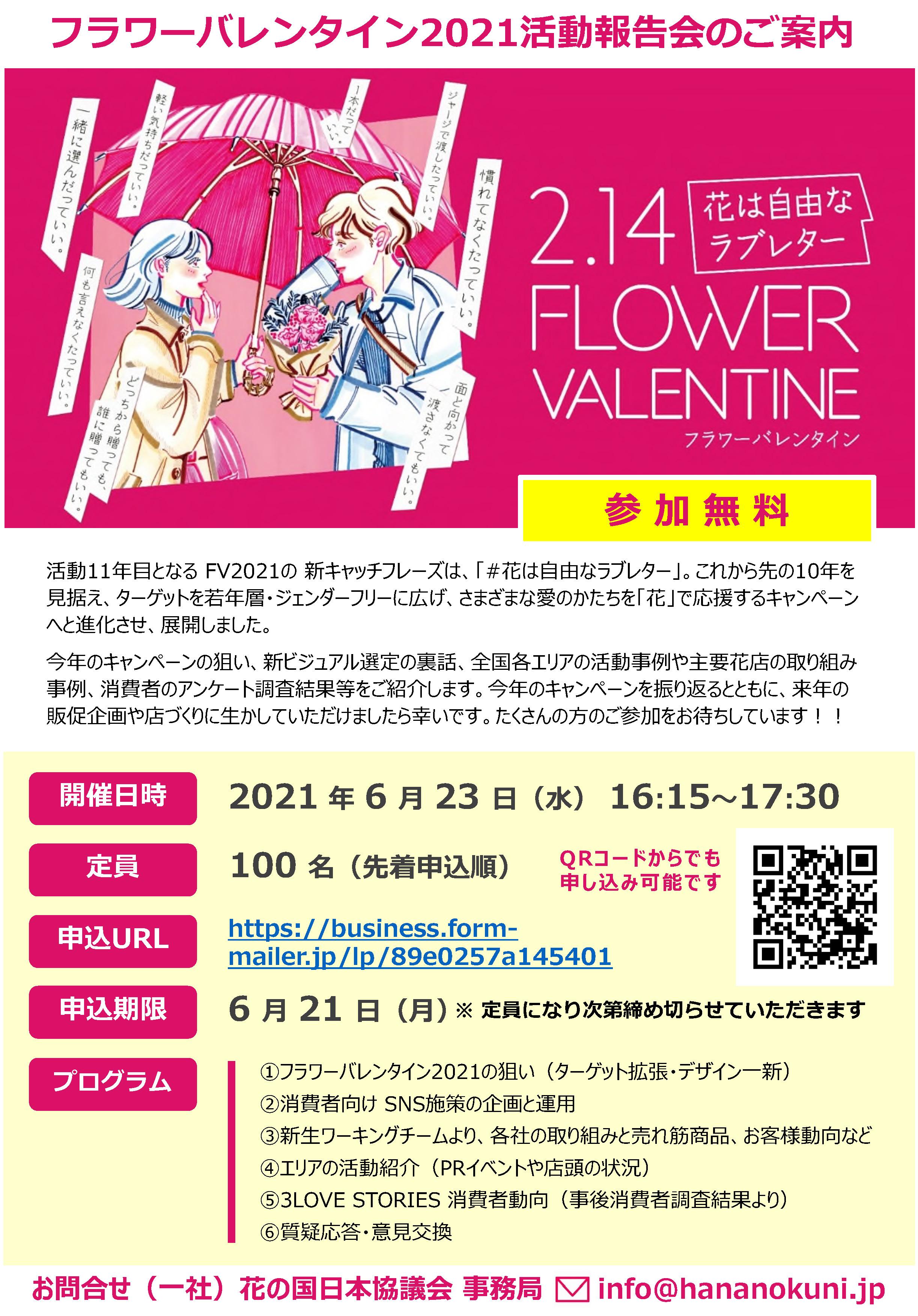 ☆FV2021活動報告会案内チラシ_0623