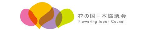 花の国日本協議会