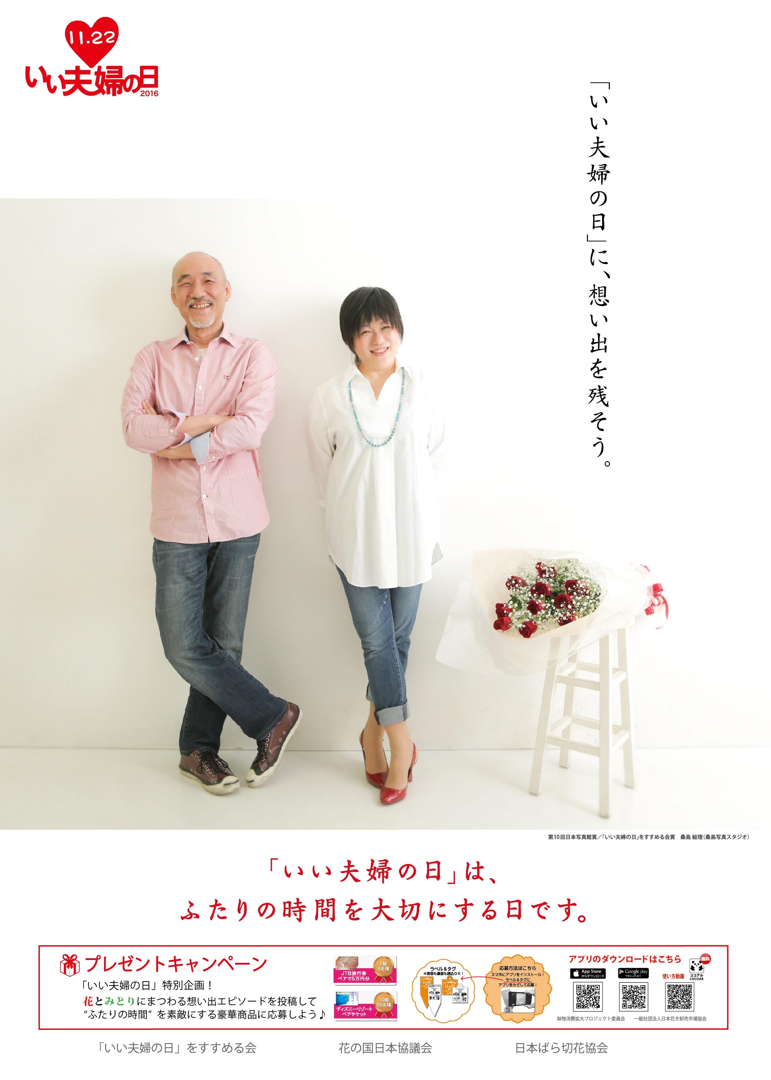 ポスター花の国様290916 A(案)